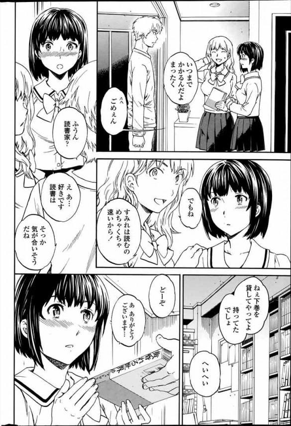 【エロ漫画・エロ同人】エッチなお兄さんが妹の友達の女子校生を部屋に連れ込んでセックスしちゃうんだけど… (2)