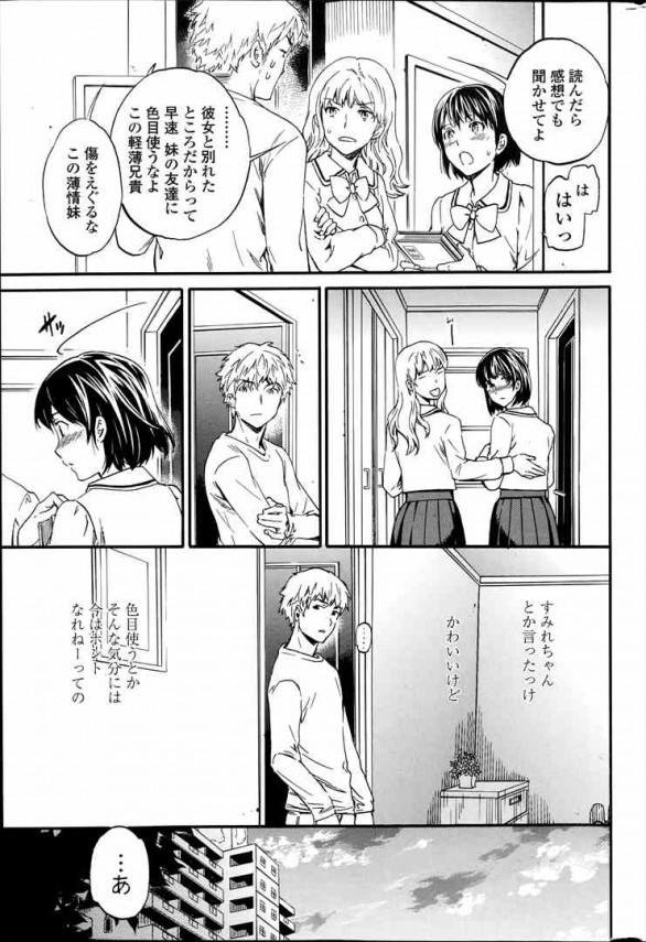 【エロ漫画・エロ同人】エッチなお兄さんが妹の友達の女子校生を部屋に連れ込んでセックスしちゃうんだけど… (3)