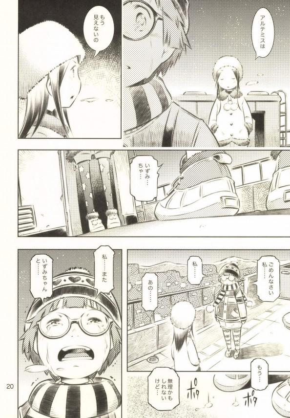 【エロ漫画】貧乳可愛い幼い娘たちがおなにーしたりおまんこを【無料 エロ同人】(19)