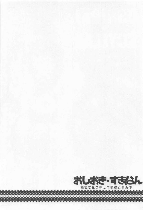 【東方 エロ漫画・エロ同人】怖~い巨乳のお姉さん八雲藍がショタくんを触手で陵辱してお仕置エッチしちゃうよ~www (2)
