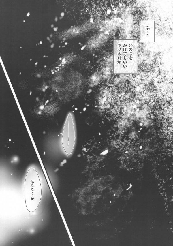 【東方 エロ漫画・エロ同人】巨乳人妻八雲藍が旦那様とセックスしてラブラブエッチしてるんだけど… (4)