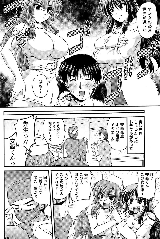 【エロ漫画】離島では男性器の取り合いです!看護婦と女医がお医者さんチンポを欲してアタックして3Pです♪【無料 エロ同人】