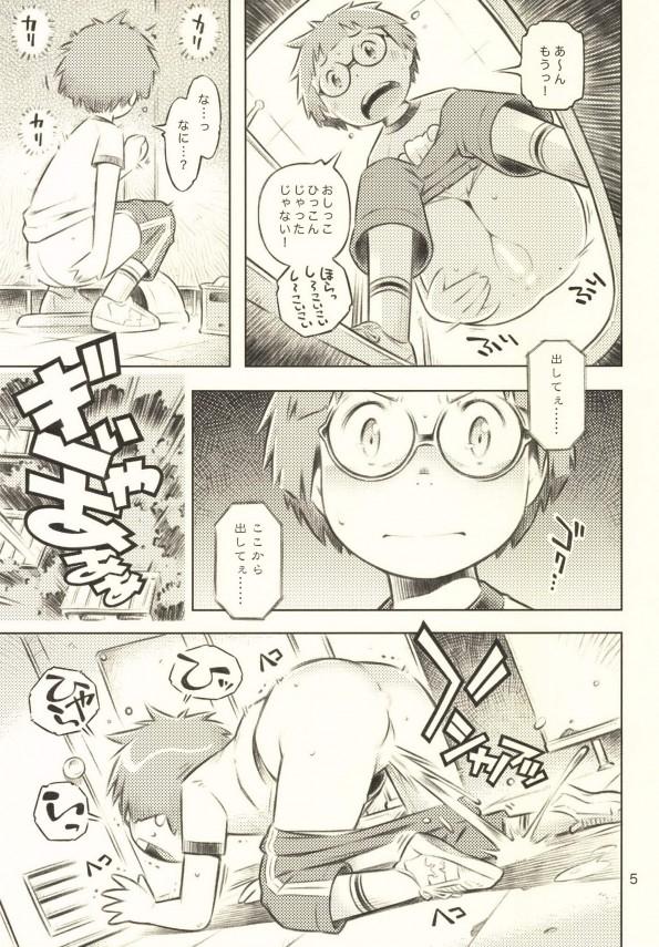 【エロ漫画】貧乳可愛い幼い娘たちがおなにーしたりおまんこを【無料 エロ同人】(4)