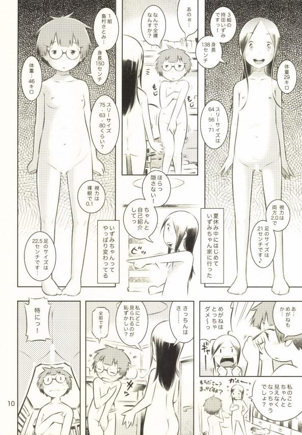 【エロ漫画】貧乳可愛い幼い娘たちがおなにーしたりおまんこを【無料 エロ同人】(9)
