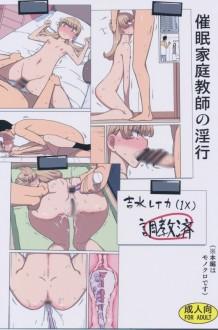 【エロ漫画・エロ同人】下衆ぃ家庭教師の先生がロリな生徒を性奴隷にして催眠姦セックス調教エッチしまくるよ~www