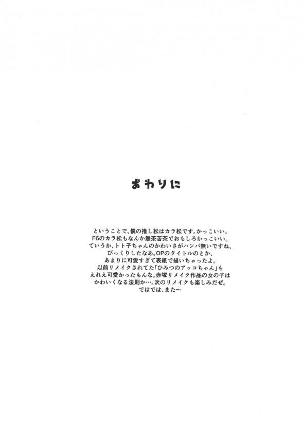 【おそ松さん エロ漫画・エロ同人】エッチなトト子ちゃんがおそ松、カラ松、チョロ松、トド松、一松、十四松みんなとセックスしちゃってるよ~www (24)
