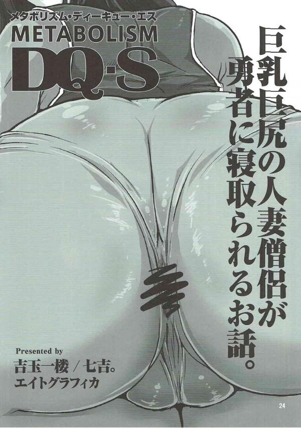 【ドラゴンクエスト エロ同人】ムチムチ巨乳の熟女「マーニャ」さんが童貞くんにセックス中出しさせまくって【無料 エロ漫画】(23)
