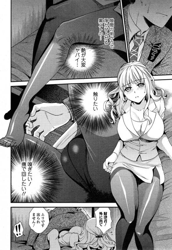 【エロ漫画】黒タイツのエッチぃ上司と押し入れで2人っきりになったからセックスしたった~【逢坂ミナミ エロ同人】(6)
