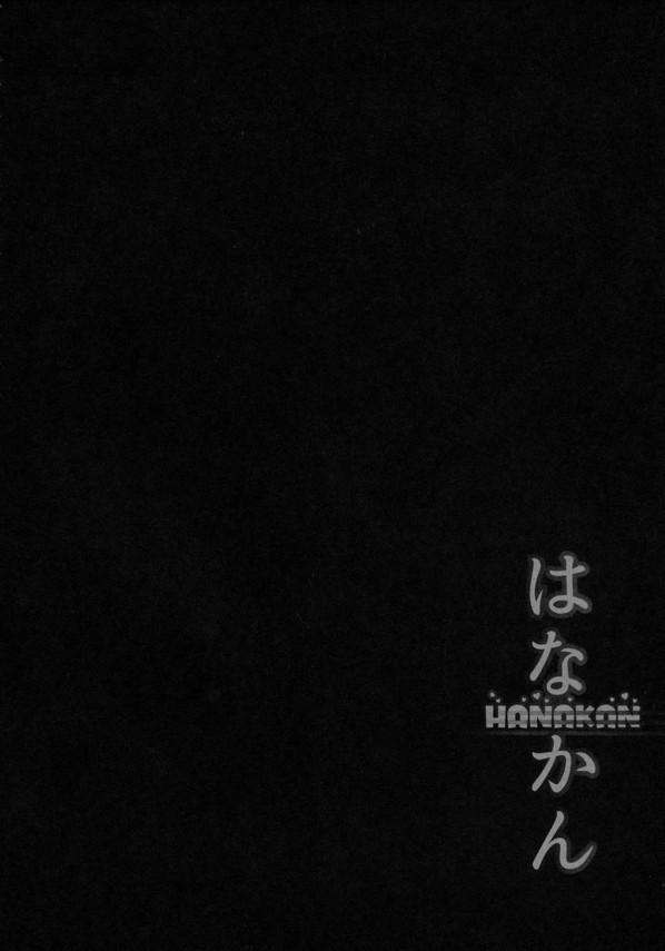 【ラブライブ! エロ漫画・エロ同人】巨乳女子校生国木田花丸が学校でエッチな先生に陵辱されたりセックスされちゃうーwww (7)