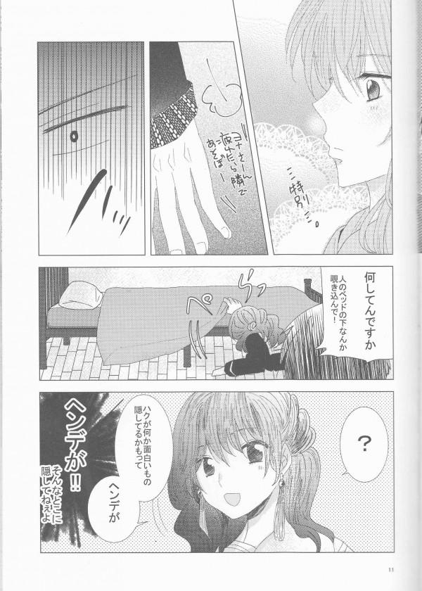 【暁のヨナ エロ同人】勉強を教えって巨乳可愛い「ヨナ」が言うから「ソン・ハク」が家に呼んで【無料 エロ漫画】(11)