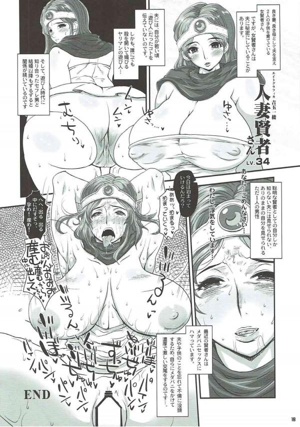【ドラゴンクエスト エロ同人】ムチムチ巨乳の熟女「マーニャ」さんが童貞くんにセックス中出しさせまくって【無料 エロ漫画】(9)
