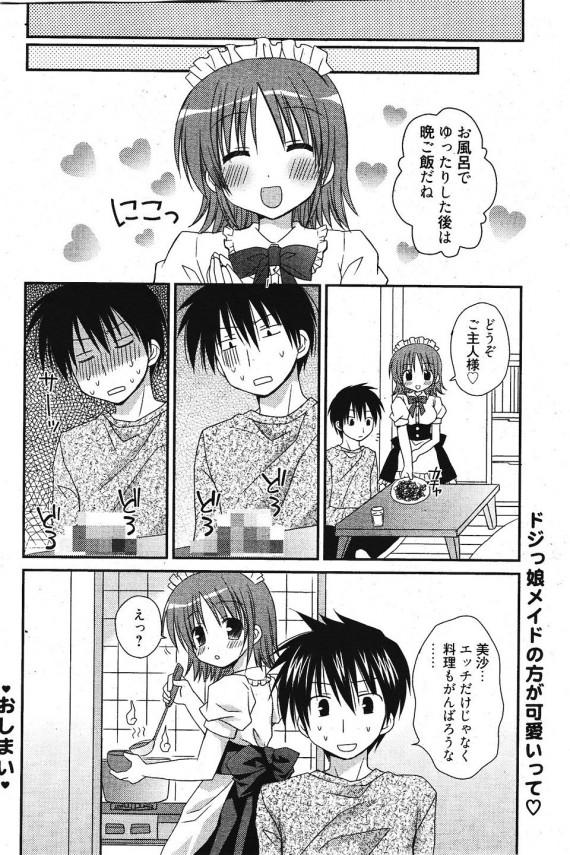 【エロ漫画】巨乳可愛い専属メイドさんがご主人様とお風呂でセックスしちゃってるよ~【Rico エロ同人】(16)