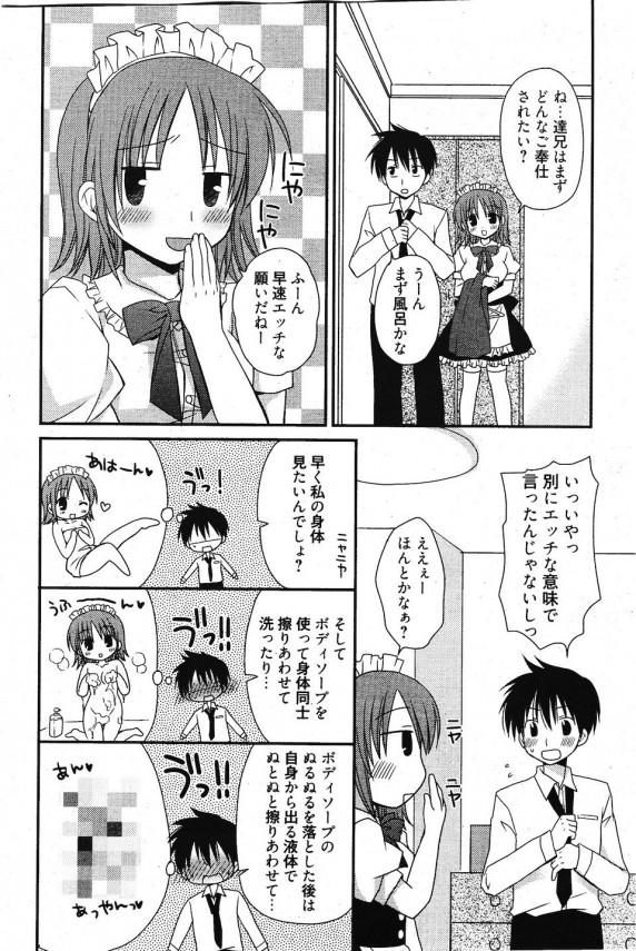 【エロ漫画】巨乳可愛い専属メイドさんがご主人様とお風呂でセックスしちゃってるよ~【Rico エロ同人】(4)