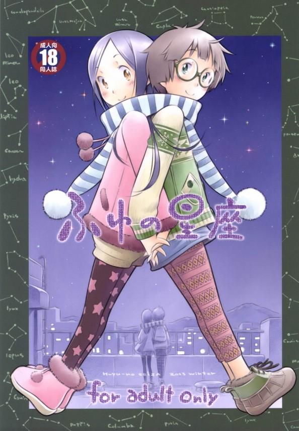 【エロ漫画】貧乳可愛い幼い娘たちがおなにーしたりおまんこを【無料 エロ同人】(1)