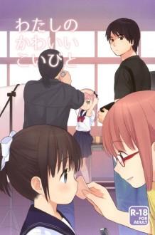 【エロ漫画・エロ同人】ロリな少女が年上の彼氏と中出しのセックスしちゃってるラブラブエッチ漫画だおww
