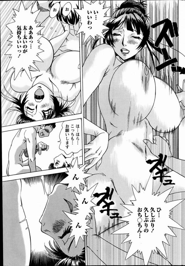 巨乳で大柄な奥様は男湯に入ってしまって。そのまま男に犯されてしまい欲求不満だったので大喜びする♪ (19)