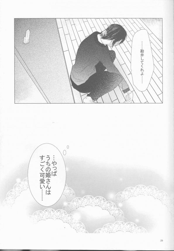 【暁のヨナ エロ同人】勉強を教えって巨乳可愛い「ヨナ」が言うから「ソン・ハク」が家に呼んで【無料 エロ漫画】(29)