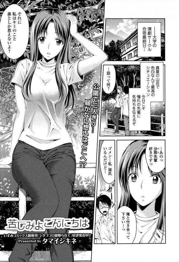 【エロ漫画】公園で巨乳美人女子大生の先輩にセックス中出し~って野外エッチしたった~【タマイシキネ エロ同人】(1)