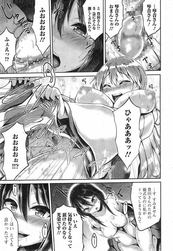 【エロ漫画】痴女巨乳美人の巫女さんが童貞くんにセックスさせてエッチなお祓いをしてるんだけど…【ヤツアシマトモ エロ同人】(13)