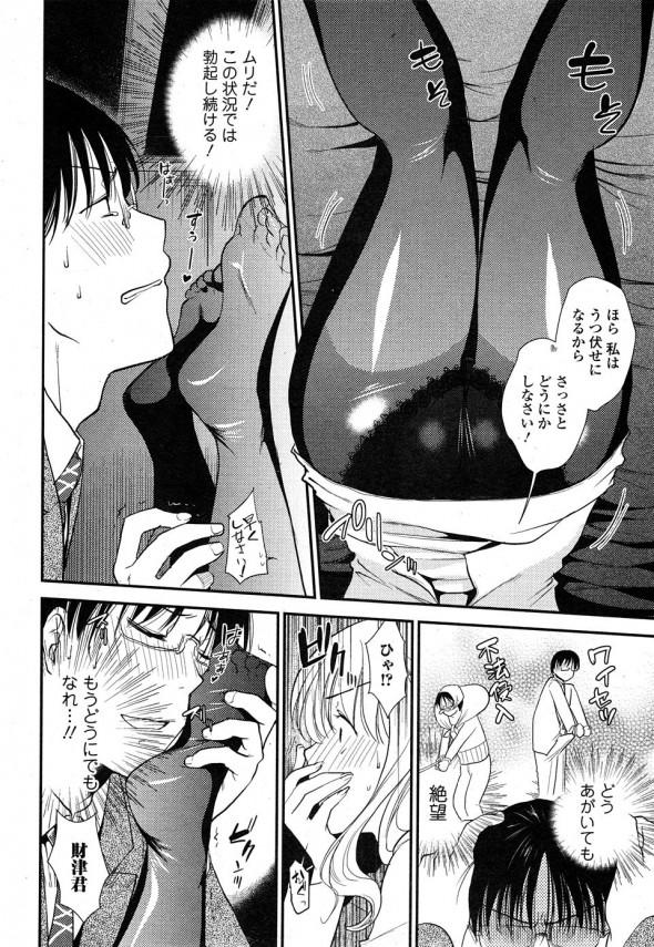 【エロ漫画】黒タイツのエッチぃ上司と押し入れで2人っきりになったからセックスしたった~【逢坂ミナミ エロ同人】(8)