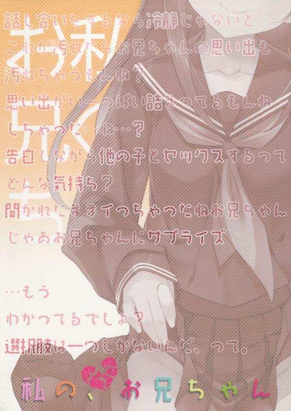 【エロ漫画・エロ同人】女子校生の妹に誘惑されたお兄ちゃんがセックスしちゃうんだけど…NTRエッチ漫画だおーwww 30