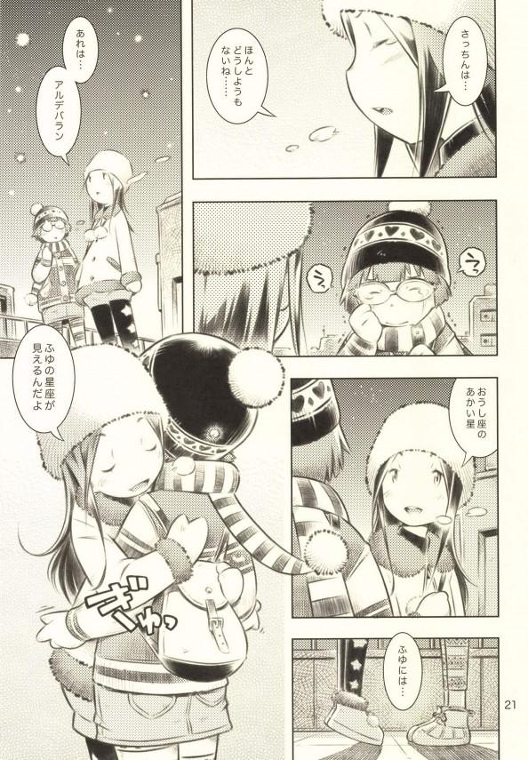 【エロ漫画】貧乳可愛い幼い娘たちがおなにーしたりおまんこを【無料 エロ同人】(20)