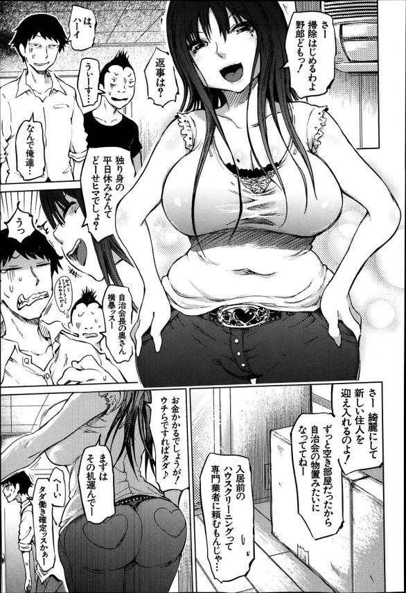 [まるキ堂] SM団地 第4話 前編 (1)