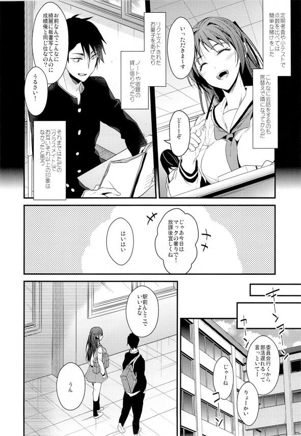 【エロ漫画】テストで勝った方のいいなりってゲームをしていた巨乳女子校生【無料 エロ同人】(5)