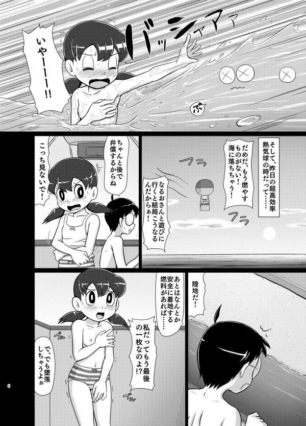 【ドラえもん エロ漫画・エロ同人】JSの源静香ちゃんが野比のび太と2穴でセックスしてエッチなお医者さんごっこしちゃってるーwww (5)
