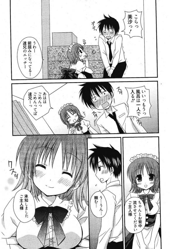 【エロ漫画】巨乳可愛い専属メイドさんがご主人様とお風呂でセックスしちゃってるよ~【Rico エロ同人】(5)