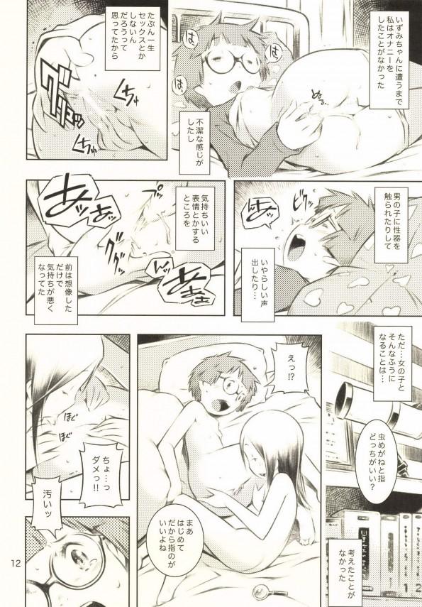 【エロ漫画】貧乳可愛い幼い娘たちがおなにーしたりおまんこを【無料 エロ同人】(11)