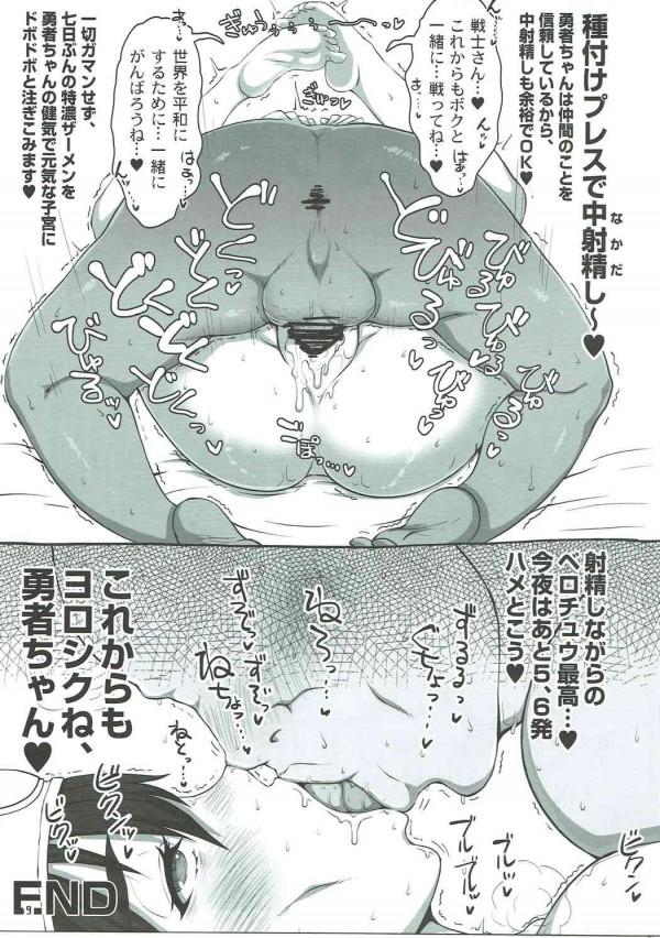 【ドラゴンクエスト エロ同人】ムチムチ巨乳の熟女「マーニャ」さんが童貞くんにセックス中出しさせまくって【無料 エロ漫画】(8)