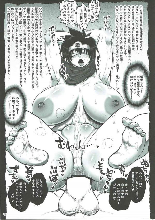 【ドラゴンクエスト エロ同人】ムチムチ巨乳の熟女「マーニャ」さんが童貞くんにセックス中出しさせまくって【無料 エロ漫画】(72)