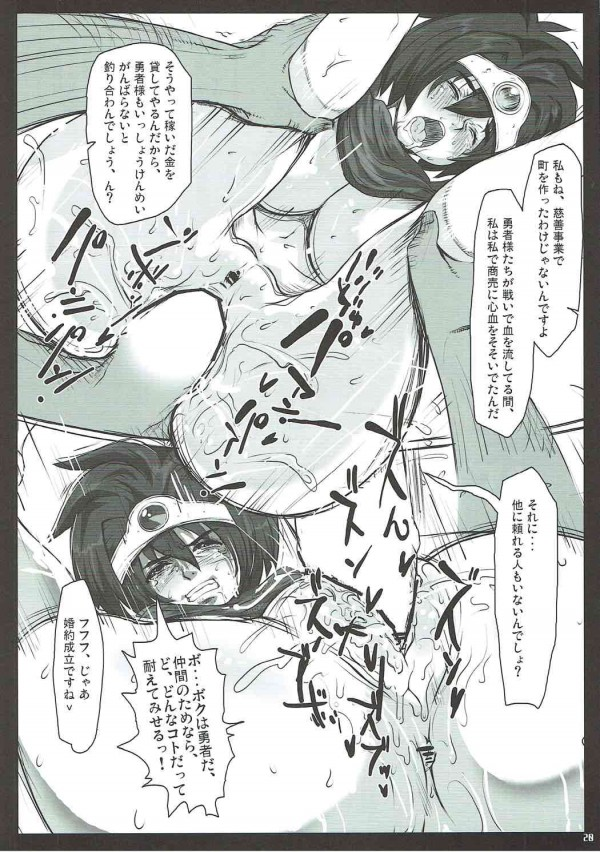 【ドラゴンクエスト エロ同人】ムチムチ巨乳の熟女「マーニャ」さんが童貞くんにセックス中出しさせまくって【無料 エロ漫画】(19)