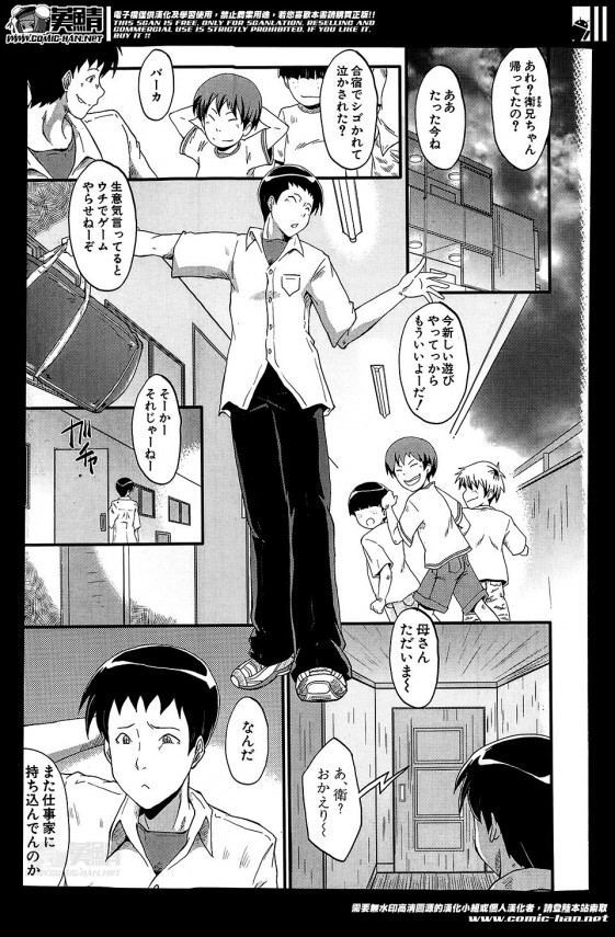[SINK] 母と祖母の秘ミツ scene:1 (1)