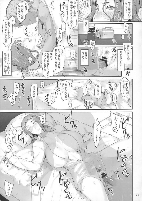 【エロ漫画・エロ同人】巨乳すぎる母娘が下衆ぃ男達に輪姦セックスされまくって陵辱されちゃうーwww (30)