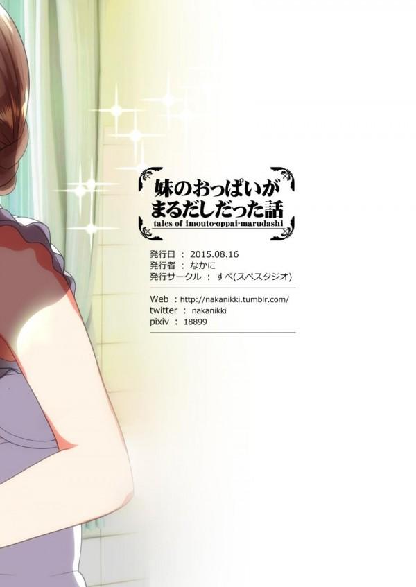 【エロ漫画・エロ同人】おっぱい丸出しの妹が発情したお兄ちゃんとセックスしちゃってるよ~www (34)