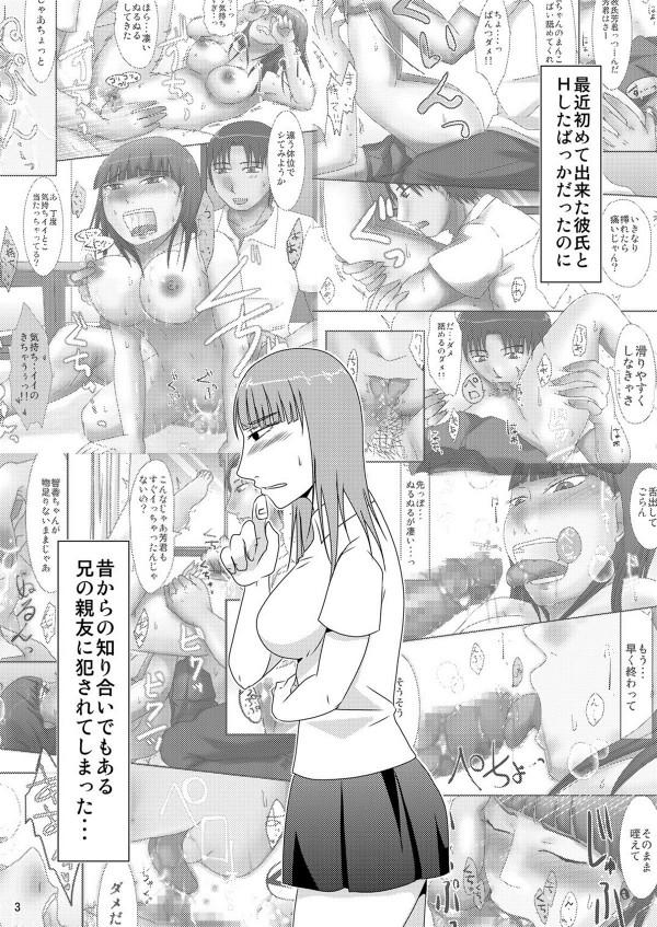【エロ漫画】巨乳女子校生が彼氏とラブラブのセックスした直後に【無料 エロ同人】(2)