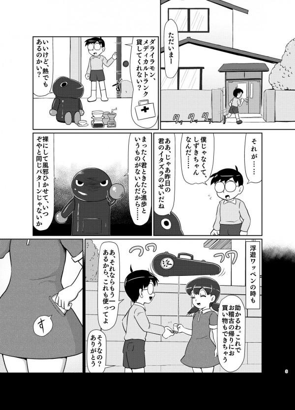 【ドラえもん エロ漫画・エロ同人】JSの源静香ちゃんが野比のび太と2穴でセックスしてエッチなお医者さんごっこしちゃってるーwww (2)