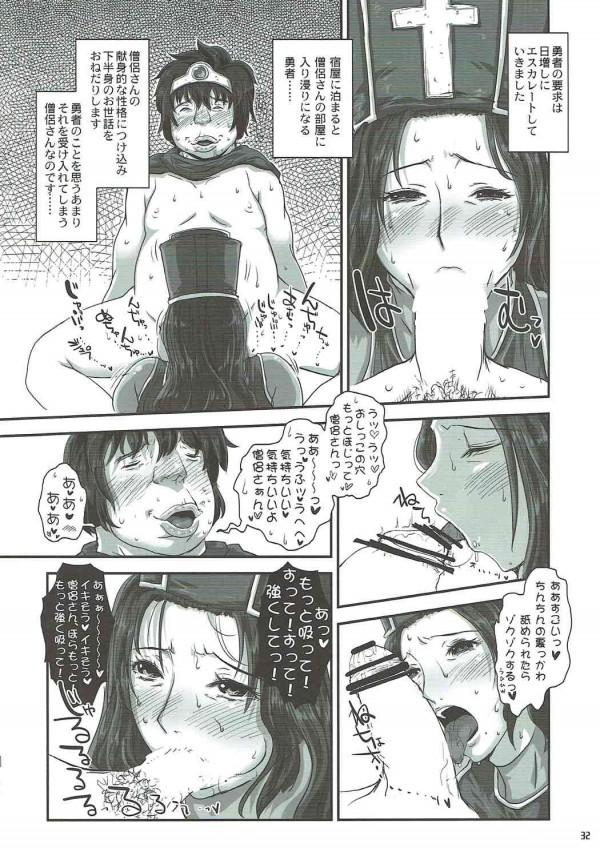 【ドラゴンクエスト エロ同人】ムチムチ巨乳の熟女「マーニャ」さんが童貞くんにセックス中出しさせまくって【無料 エロ漫画】(31)