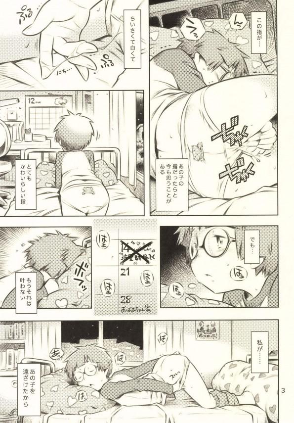 【エロ漫画】貧乳可愛い幼い娘たちがおなにーしたりおまんこを【無料 エロ同人】(2)