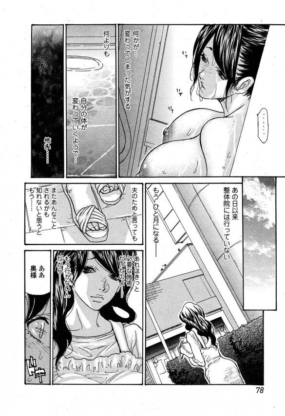 【エロ漫画】奥様はエロマッサージの老人先生に完全に開発されてしまい寝取られちゃいます【葵ヒトリ エロ同人】(12)