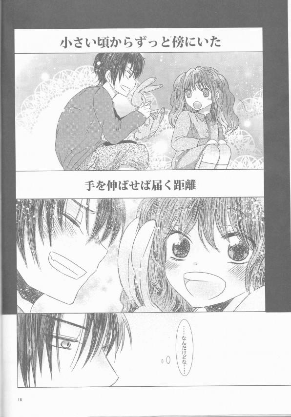 【暁のヨナ エロ同人】勉強を教えって巨乳可愛い「ヨナ」が言うから「ソン・ハク」が家に呼んで【無料 エロ漫画】(16)