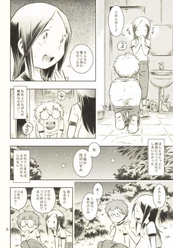 【エロ漫画】貧乳可愛い幼い娘たちがおなにーしたりおまんこを【無料 エロ同人】(5)