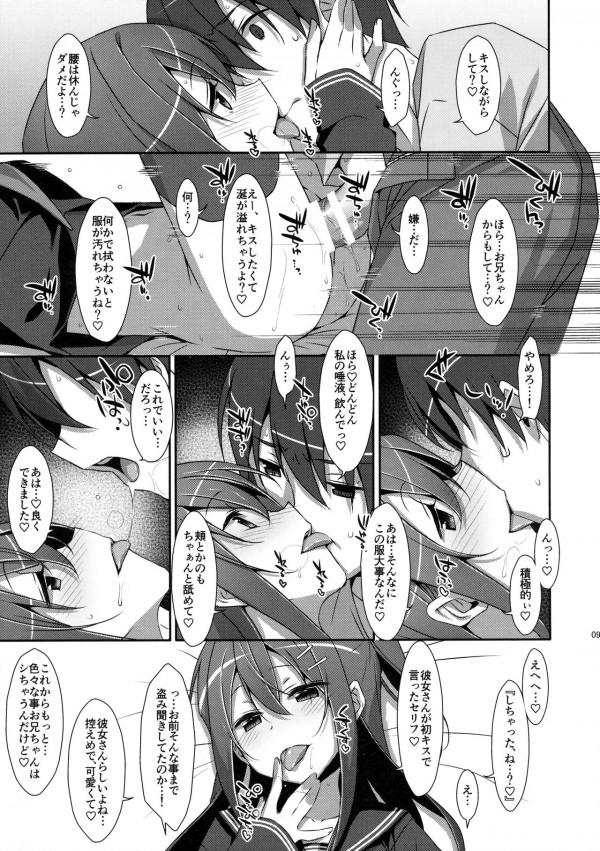 【エロ漫画・エロ同人】女子校生の妹に誘惑されたお兄ちゃんがセックスしちゃうんだけど…NTRエッチ漫画だおーwww 8