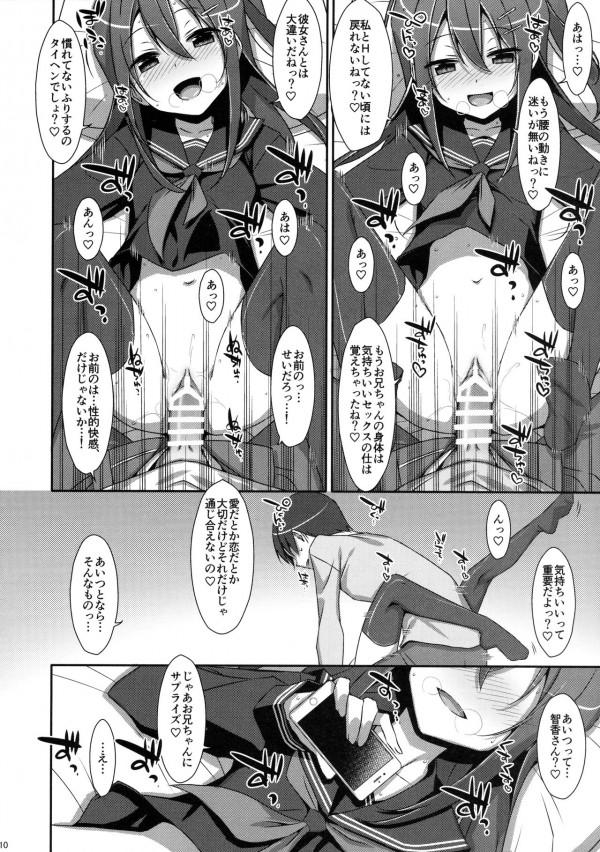【エロ漫画・エロ同人】女子校生の妹に誘惑されたお兄ちゃんがセックスしちゃうんだけど…NTRエッチ漫画だおーwww 9