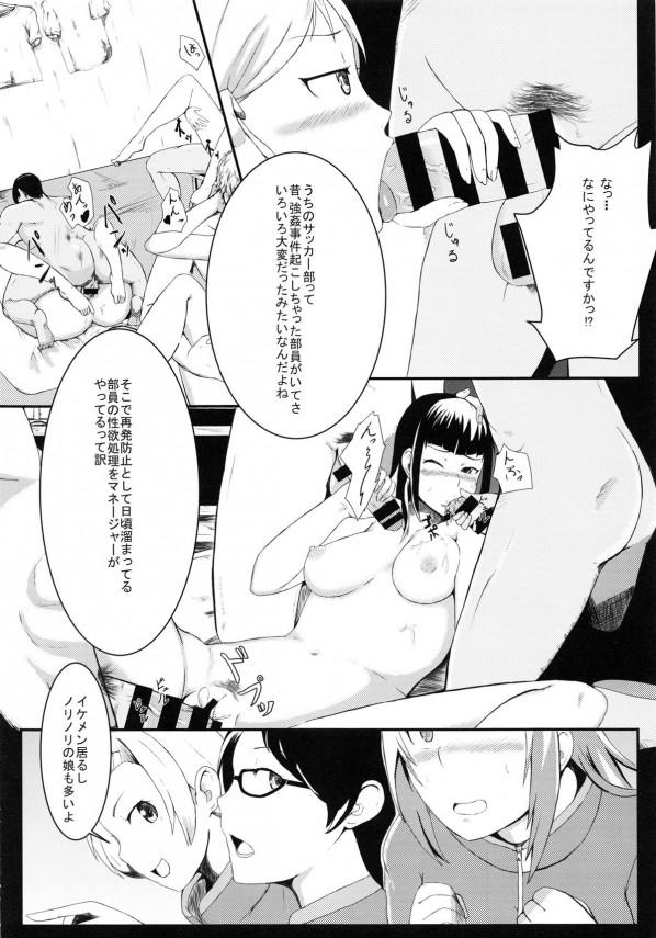 【エロ漫画】マネージャーになった巨乳女子校生が学校でエッチな男子部員達に【無料 エロ同人】(5)