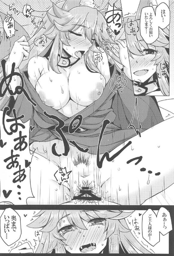 【Fate/EXTRA エロ漫画・エロ同人】巨乳美少女玉藻の前がご主人様にセックスしてもらっちゃうラブラブエッチ漫画だおww (15)