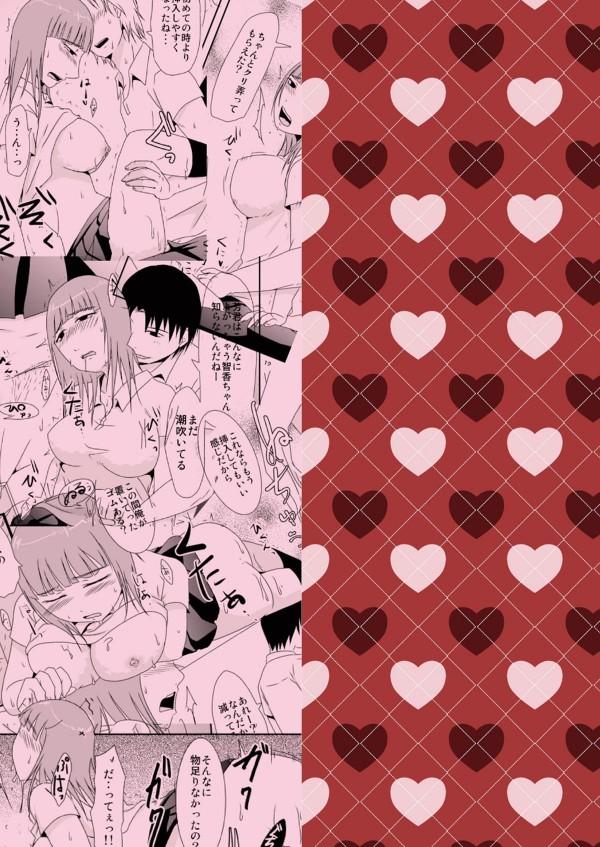 【エロ漫画】巨乳女子校生が彼氏とラブラブのセックスした直後に【無料 エロ同人】(22)