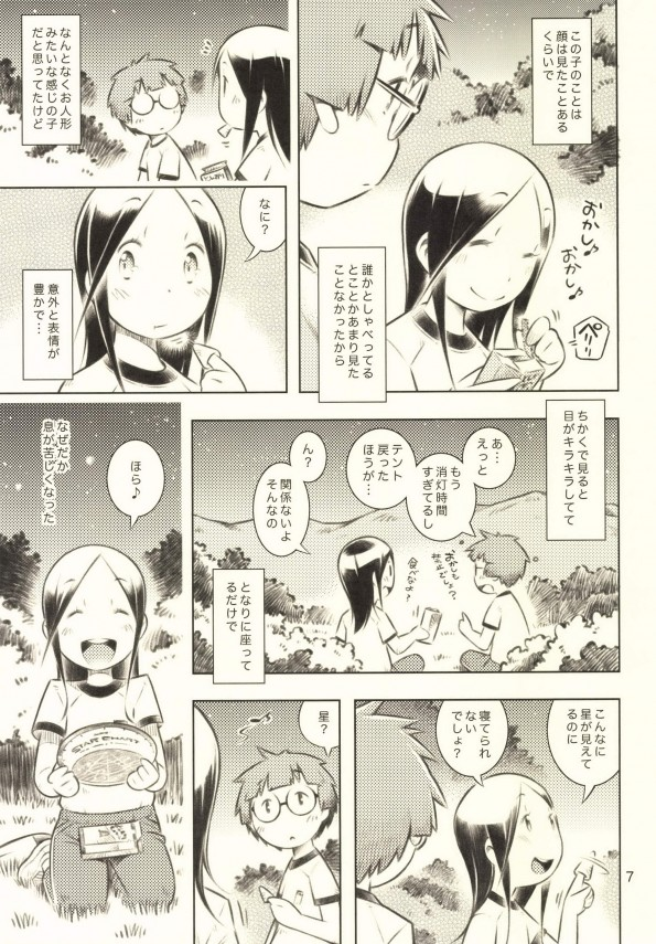 【エロ漫画】貧乳可愛い幼い娘たちがおなにーしたりおまんこを【無料 エロ同人】(6)